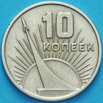 СССР 10 копеек 1967 год. 50 лет Советской власти.