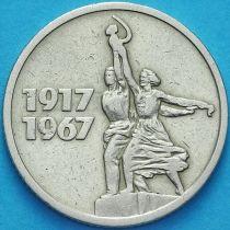 СССР 15 копеек 1967 год. 50 лет Советской власти.