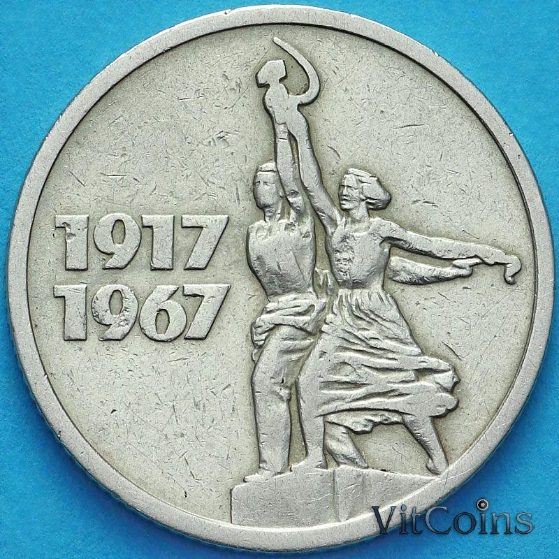 Монета СССР 15 копеек 1967 год. 50 лет Советской власти.
