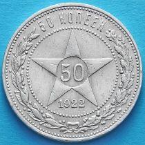 СССР 50 копеек 1922 год. ПЛ.Серебро.