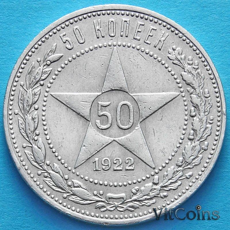 Монета РСФСР 50 копеек 1922 год. ПЛ.Серебро.