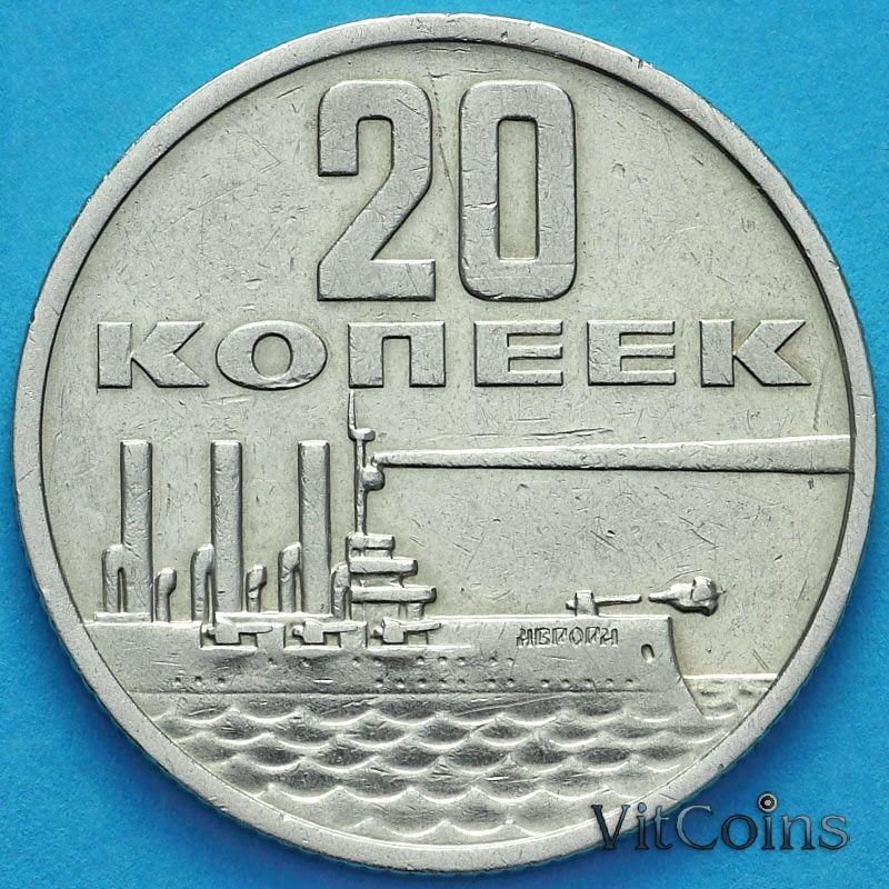 Монета СССР 20 копеек 1967 год. 50 лет Советской власти.