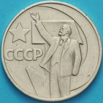 СССР 50 копеек 1967 год. 50 лет Советской власти.