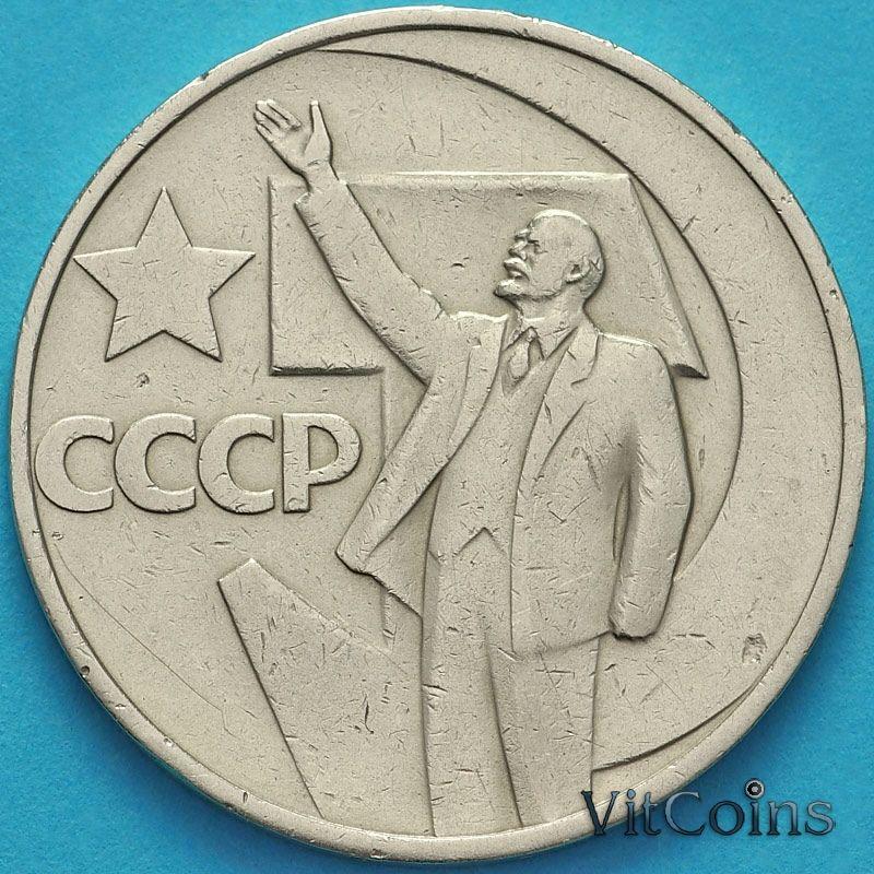 Монета СССР 50 копеек 1967 год. 50 лет Советской власти.