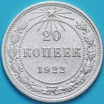 РСФСР 20 копеек 1922 год. Серебро.