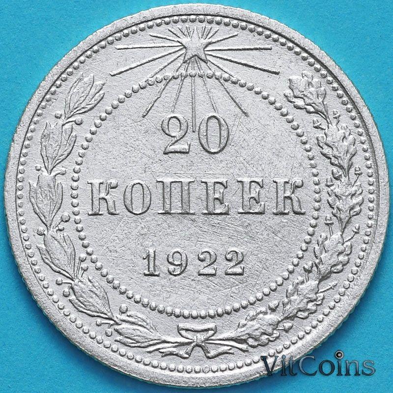 Монета РСФСР 20 копеек 1922 год. Серебро.