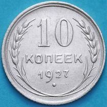СССР 10 копеек 1927 год. Серебро. Шт.1.1