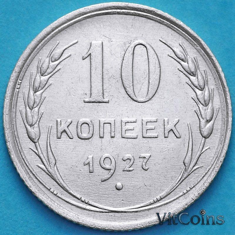 Монета СССР 10 копеек 1927 год. Серебро. Шт.1.1