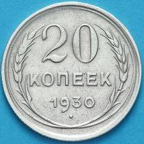 СССР 20 копеек 1930 год. Серебро.