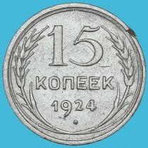 СССР 15 копеек 1924 год. Серебро.