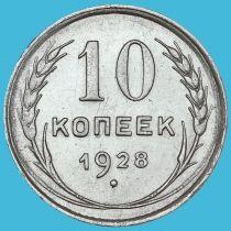 СССР 10 копеек 1928 год. Серебро. Шт. 1.4