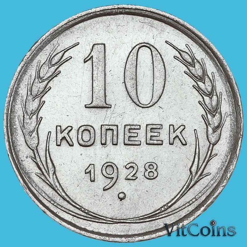 Монета СССР 10 копеек 1928 год. Серебро. Шт. 1.4