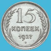 СССР 15 копеек 1927 год. Серебро. XF