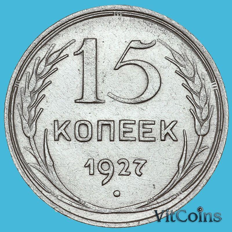 Монета СССР 15 копеек 1927 год. Серебро. XF