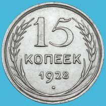 СССР 15 копеек 1928 год. Серебро. XF