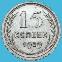 СССР 15 копеек 1929 год. Серебро.