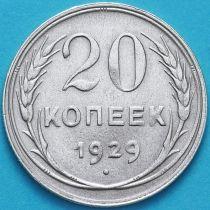 СССР 20 копеек 1929 год. Серебро.