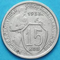 СССР 15 копеек 1933 год.