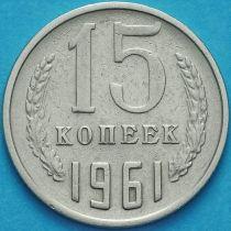 СССР 15 копеек 1961 год.