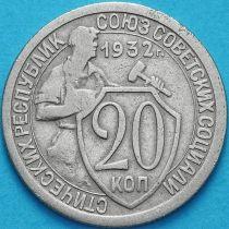 СССР 20 копеек 1932 год. VF
