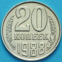 СССР 20 копеек 1988 год.