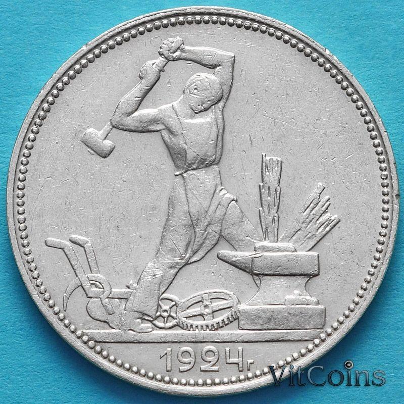 Монета СССР один полтинник 1924 год. ПЛ. Серебро.