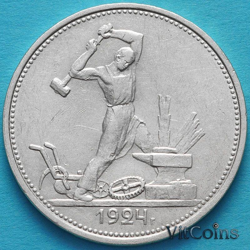 Монета СССР один полтинник 1924 год. ТР. Серебро.