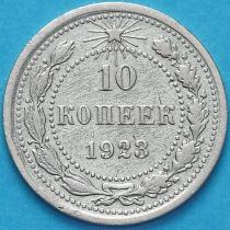 РСФСР 10 копеек 1923 год. Серебро. VF.
