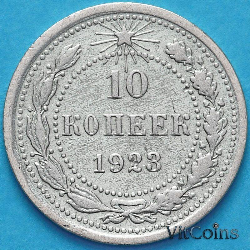 Монета РСФСР 10 копеек 1923 год. Серебро. VF.