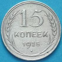 СССР 15 копеек 1925 год. Серебро. VF
