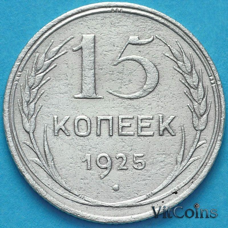 Монета СССР 15 копеек 1925 год. Серебро. VF