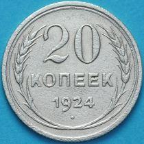 СССР 20 копеек 1924 год. Серебро. VF+