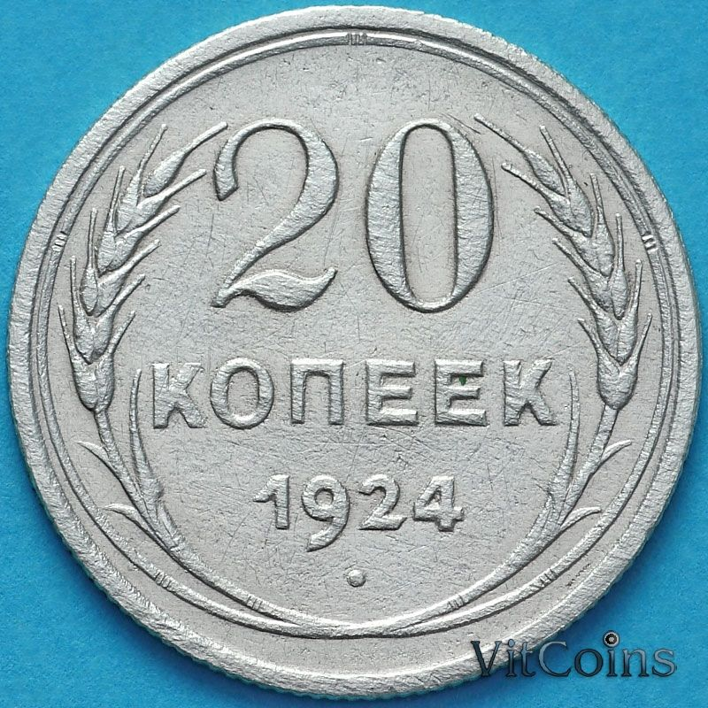 Монета СССР 20 копеек 1924 год. Серебро. VF