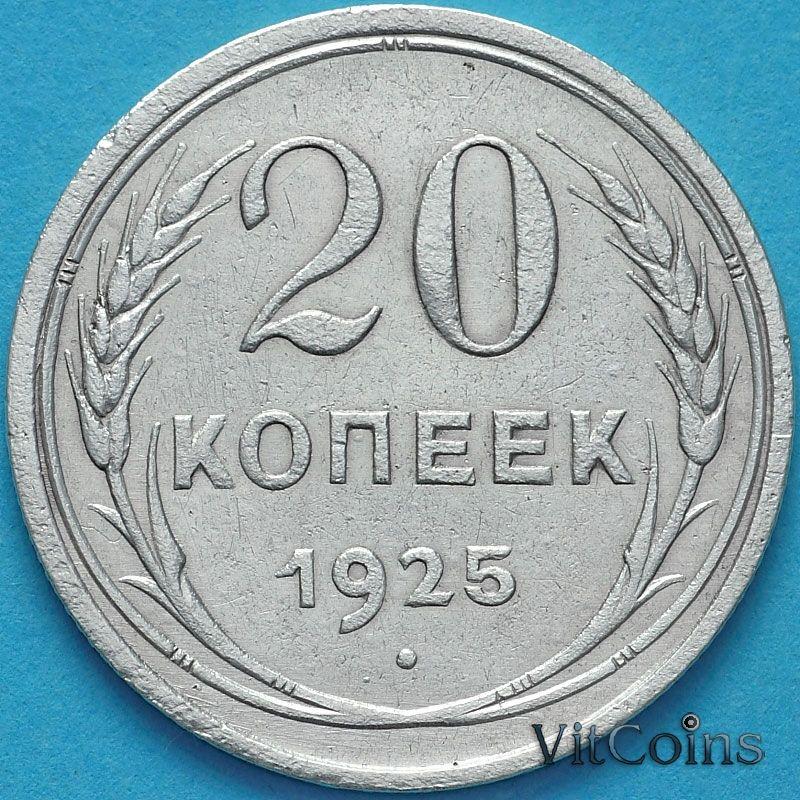Монета СССР 20 копеек 1925 год. Серебро. VF