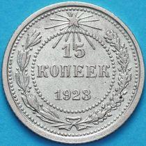 РСФСР 15 копеек 1923 год. Серебро. XF