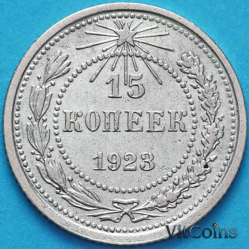 Монета РСФСР 15 копеек 1923 год. Серебро. XF