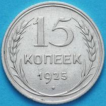СССР 15 копеек 1925 год. Серебро. XF