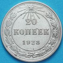РСФСР 20 копеек 1923 год. Серебро. XF