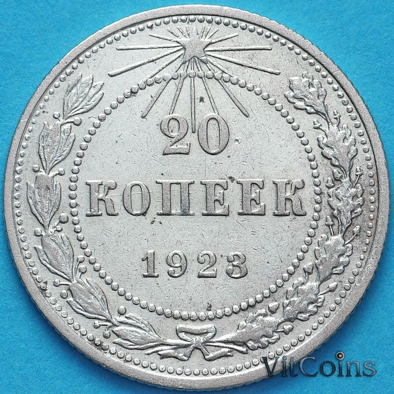Монета РСФСР 20 копеек 1923 год. Серебро. XF